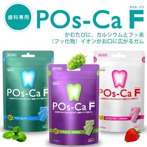 歯科専用ガム「POs-Ca F」って? | ハート歯科クリニック いまい